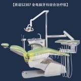 西诺S2307 全电脑牙科综合治疗机
