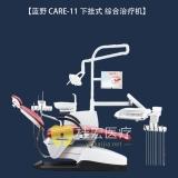 蓝野 CARE-11 下挂式 综合治疗机