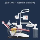 蓝野 CARE-11 下挂豪华版 综合治疗机
