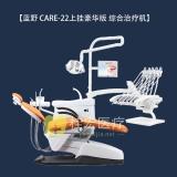 蓝野  CARE-22上挂豪华版 综合治疗机