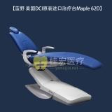 蓝野 美国DCI原装进口治疗台Maple 62D