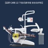 蓝野 CARE-22 下挂式豪华版 综合治疗机