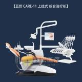 蓝野  CARE-11 上挂式 综合治疗机