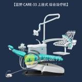 蓝野  CARE-33 上挂式 综合治疗机