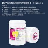 KaVo Meterx麦瑞斯消毒湿纸巾  (卡瓦布)