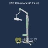 蓝野 新日-移动式X光机 牙片机