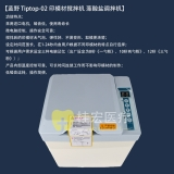 蓝野 Tiptop-02 印模材搅拌机 藻酸盐调拌机