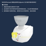 金玛克Zhermack 藻酸盐调拌机Alghamix II 多功能印模材搅拌机