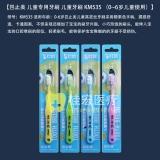 岂止美 儿童专用牙刷  儿童牙刷 KM535 (0~6岁儿童使用)
