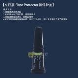 义获嘉 Fluor Protector 氟保护剂
