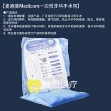 麦迪康Medicom一次性牙科手术包