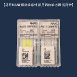 马尼MANI 螺旋输送针 机用药物输送器 送药针