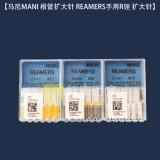 马尼MANI 根管扩大针 REAMERS手用R锉 扩大针