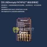 登士柏Dentsply PATHFILE™ 镍钛顺畅锉