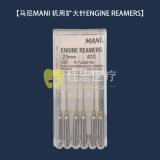 马尼MANI 机用扩大针ENGINE REAMERS