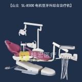 SL-8500 电机型牙科综合治疗机