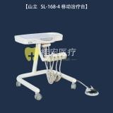 SL-168-4 移动治疗台