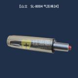 SL-8004 气压棒2#