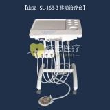 SL-168-3 移动治疗台
