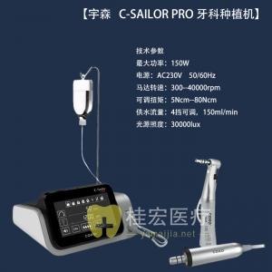 C-SAILOR PRO 牙科种植机