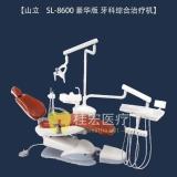 SL-8600 豪华版 牙科综合治疗机