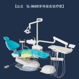 SL-8600牙科综合治疗机