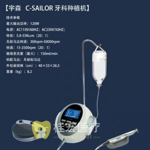 C-SAILOR 牙科种植机